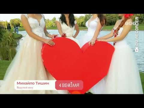 4 весілля 8 сезон 13 випуск Великий Березний ♥️