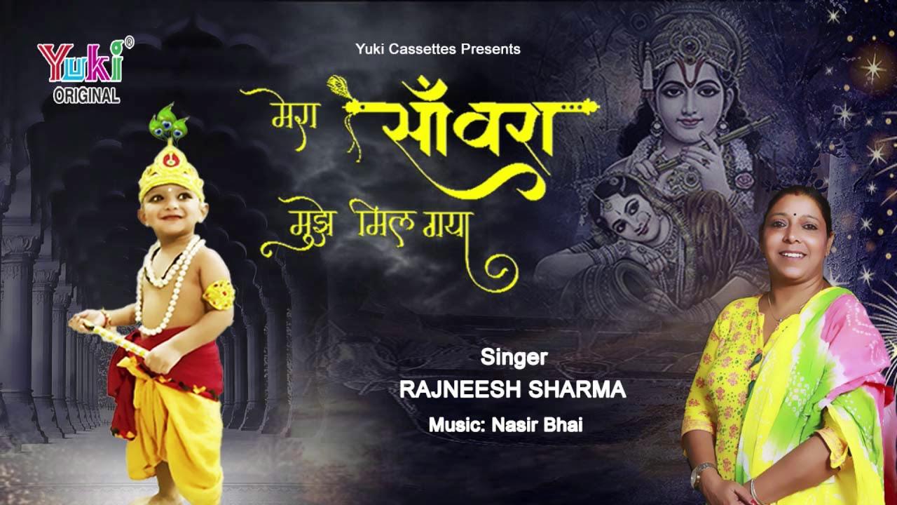 मेरा सांवरा मुझे मिल गया | Beautiful Krishna Bhajan by रजनीश शर्मा | Mera Sanwra | Audio