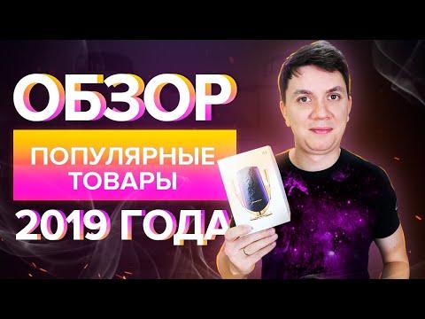 Обзор на самые популярные товары 2019 года! Товарный бизнес | Дмитрий Москаленко
