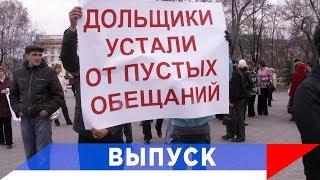 ЛДПР: Госдума взялась за обманутых дольщиков!