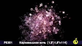 Р8301 Карнавальная Ночь (1,2