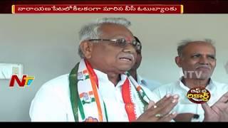రసావత్రంగా మారిన నారాయణ పేట రాజకీయం | Narayana Peta Politics | Off The Record | NTV