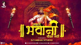 Sawari Bhawani Chawka DJ Vaibhav in the mix Sawari Shivaji Chauka Madhi G Amba