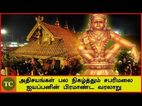 அதிசயங்கள் பல நிகழ்த்தும் சபரிமலை ஐயப்பனின் பிரமாண்ட வரலாறு | Birth & History of Sabarimala Ayyappan