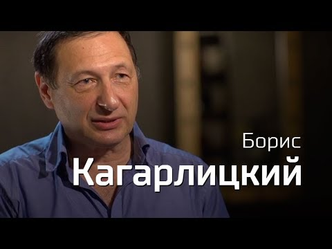 Борис Кагарлицкий о