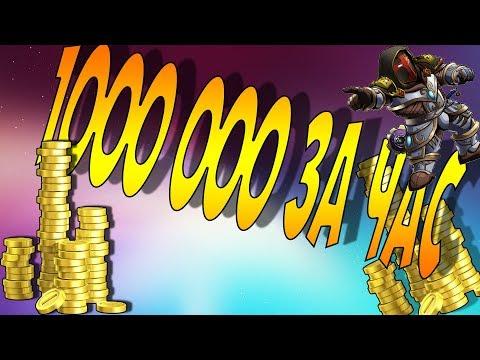 ФАРМ 100 000 ГОЛД ЗА ЧАС ! ЛЕГКИЙ СПОСОБ ФАРМ ГОЛДЫ НА ТРАНСМУТЕ ЛАТЫ! WOWCIRCLE X100! ВОВ 3.3.5