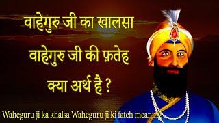 Waheguru ji ka khalsa waheguru ji ki fateh meaning | Khalsa Meaning | Gurubani | Gurugobind singh ji