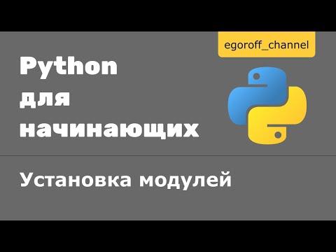 55 Установка модулей в Python || Установка пакета Python