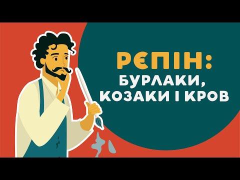 РЄПІН: БУРЛАКИ, КОЗАКИ І КРОВ. 20 серія «Книга-мандрівка. Україна».