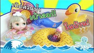 เปิดสวนน้ำเป่าลมในบ้าน สุดฟิน!!!   ละครบลายธ์   แม่ปูเป้ เฌอแตม Tam Story