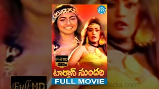 Tarzan Sundari Full Movie | Jamuna, Baby Seeta, Vinod, Silk Smith | Guna Prasad | Ilayaraja thumbnail