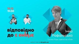 ВДЗЗ #8   Про політику і гроші в українській адвокатурі з Інною Рафальською