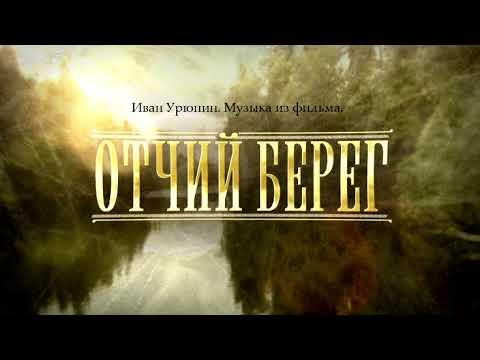 Музыка из фильма отчий берег