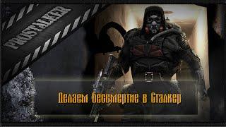 видео ЧИТ-КОДЫ НА СТАЛКЕР.ПРАВДА ИЛИ МИФ