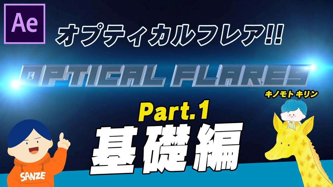 【093】Optical Flares講座①基編