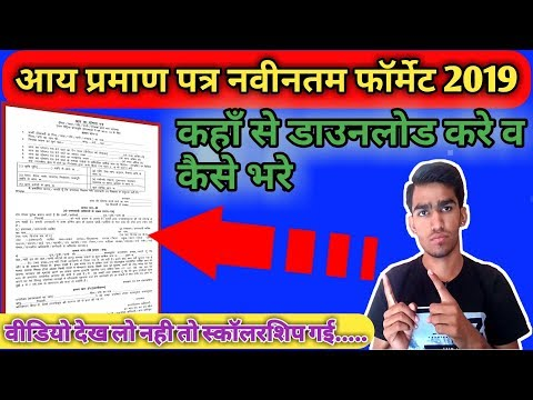 income certificate for scholarship new format 2018 19 || How to