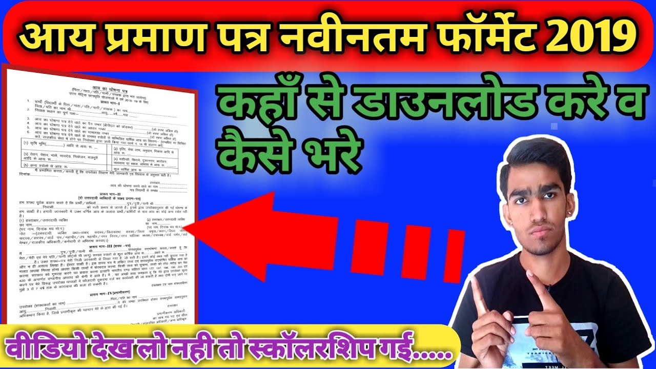 income certificate for scholarship new format 2018 19 || How to download  new income certificate