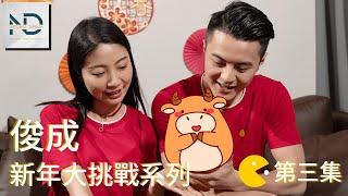 俊成新年大挑戰系列3:牛氣沖天