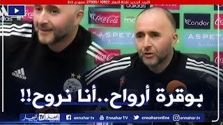 شاهد ردة فعل بلماضي بعد سؤاله عن المنتخب المحلي..