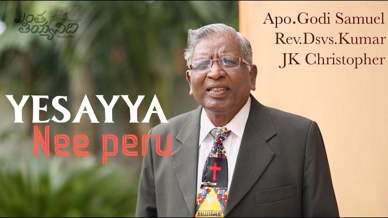 Yesaya Nee Peeru Apostle Godi samuel,Dsvs Kumar JK Christopher Latest telugu christian songs 2018