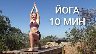 Утренняя ЙОГА chilelavida Гибкое тело Йога 10 минут Йога для здоровья