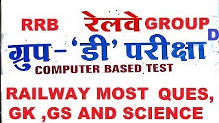 RAILWAY GROUP D 2013 Previous Years Solved Question Paper (GK ), Part-1
