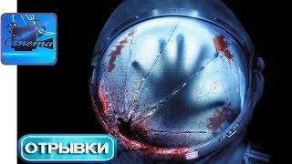 ЖИВОЕ [2017] Эксклюзивный Отрывок «Монстр ?!?» (Дубляж)