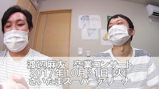 いよいよまゆゆの卒業コンサートが『埼玉スーパーアリーナ』で開催が決まりましたね。このコンサートでAKB48は新たな章が始まる気がします。 AKB48 49th Single「#好き ...