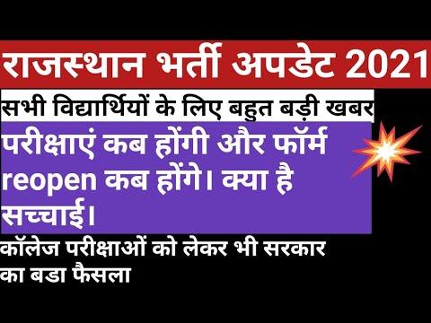 Rajasthan Vaccancies Update 2021    Vanrakshak    Vanpal    Exam Date    Patwari    Gramsewak Exams