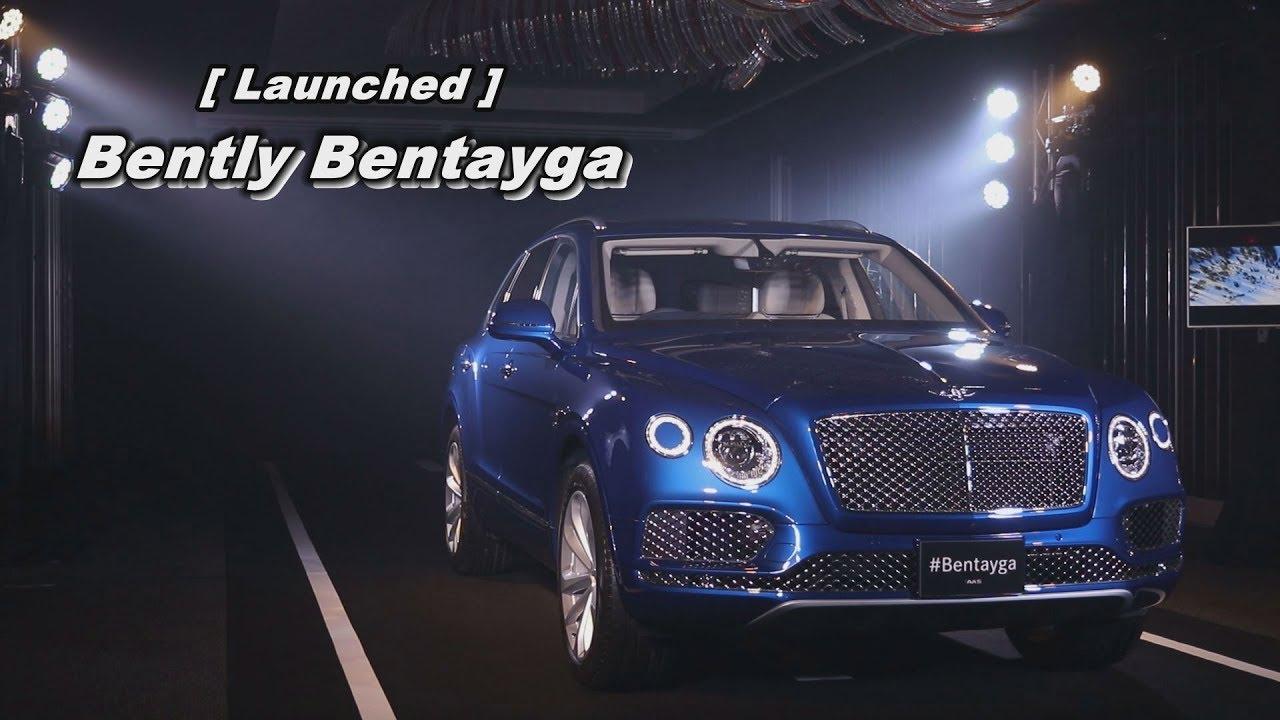 [VDO] พาชมเป็นบุญตา Bently Bentayga เอสยูวีมหาแรง 600 ม้า กับราคามหาโหด 24.5 ล้าน