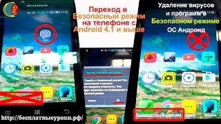 видео Как избавиться от вирусов на Андроид: проверить и удалить через компьютер