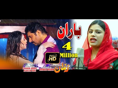 Pashto HD Film Zandan New Song - BARAN by Sitara Younas