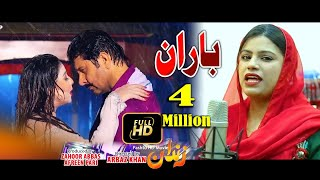 Pashto HD Film Zandan New Song - BARAN by Sitara Younas