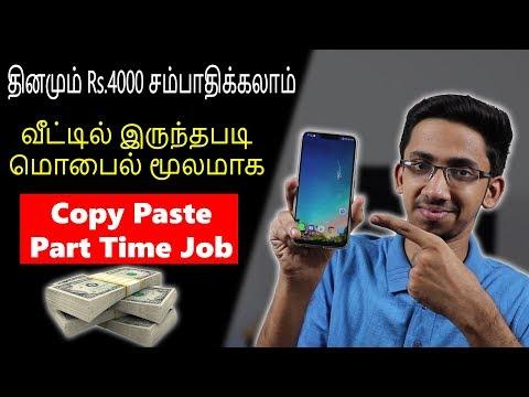 ஆன்லைனில் தினமும் ரூ.4000 சம்பாதிக்கலாம்! Earn Money Online-Copy Paste Job without Investment(Tamil)