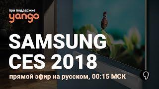 SAMSUNG НА CES 2018: прямой эфир на русском