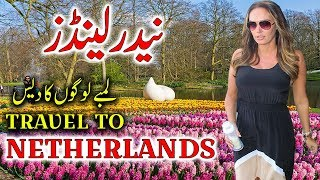 Travel To Netherlands | Full History And Documentary Netherlands In Urdu & Hindi | نیدرلینڈز کی سیر