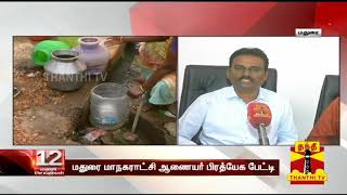Corporation Commissioner Visagan about Water issues in Madurai  | Thanthi TV