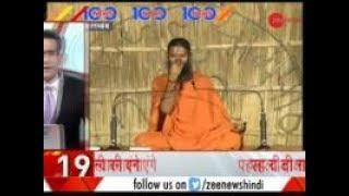News 100: Baba Ramdev to give diksha to 88 youth in Haridwar's Patanjali campus