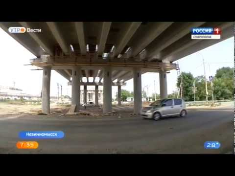Новый мост в Невинномысске откроют к 1 сентября