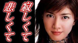 内田有紀さんあの笑顔と美しさからは想像できない衝撃すぎる過去の出来...