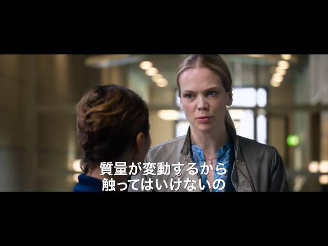 映画『1001グラム ハカリしれない愛のこと』予告編