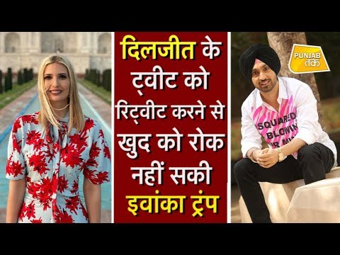 Diljeet Dosanjh क Tweet क Retweet करन स ख द क र क नह सक Ivanka Trump Youtube