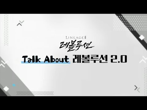 [Talk About 레볼루션 2.0] 1화