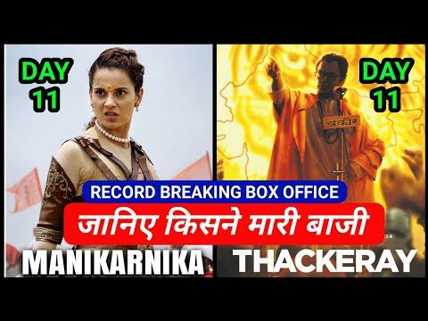 Manikarnika vs Thackeray | Manikarnika Box Office Collection Day 11 | Thackeray 11th day box office