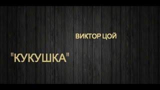 Виктор Цой -  Кукушка (текст песни, lyrics)