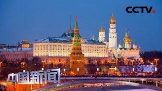 [中国新闻] 俄联邦委员会称已掌握事实证明外国干涉俄选举 俄指责美介入莫斯科集会活动 | CCTV中文国际