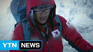 히말라야에 잠든 '진짜 산악인' 김창호...창조적 등반의 대가 / YTN