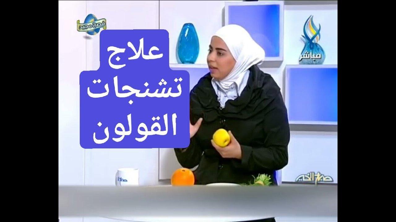 اخصائية التغذية د ثواب الغبرة تشنجات القولون الاسباب والعلاج Youtube