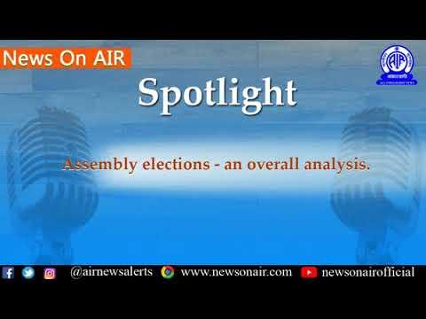 Spotlight/ News Analysis 8/11/2018