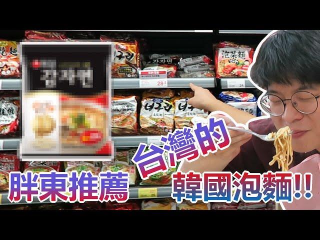 [台灣Vlog] 台式牛排美食店+全聯!_韓國歐巴